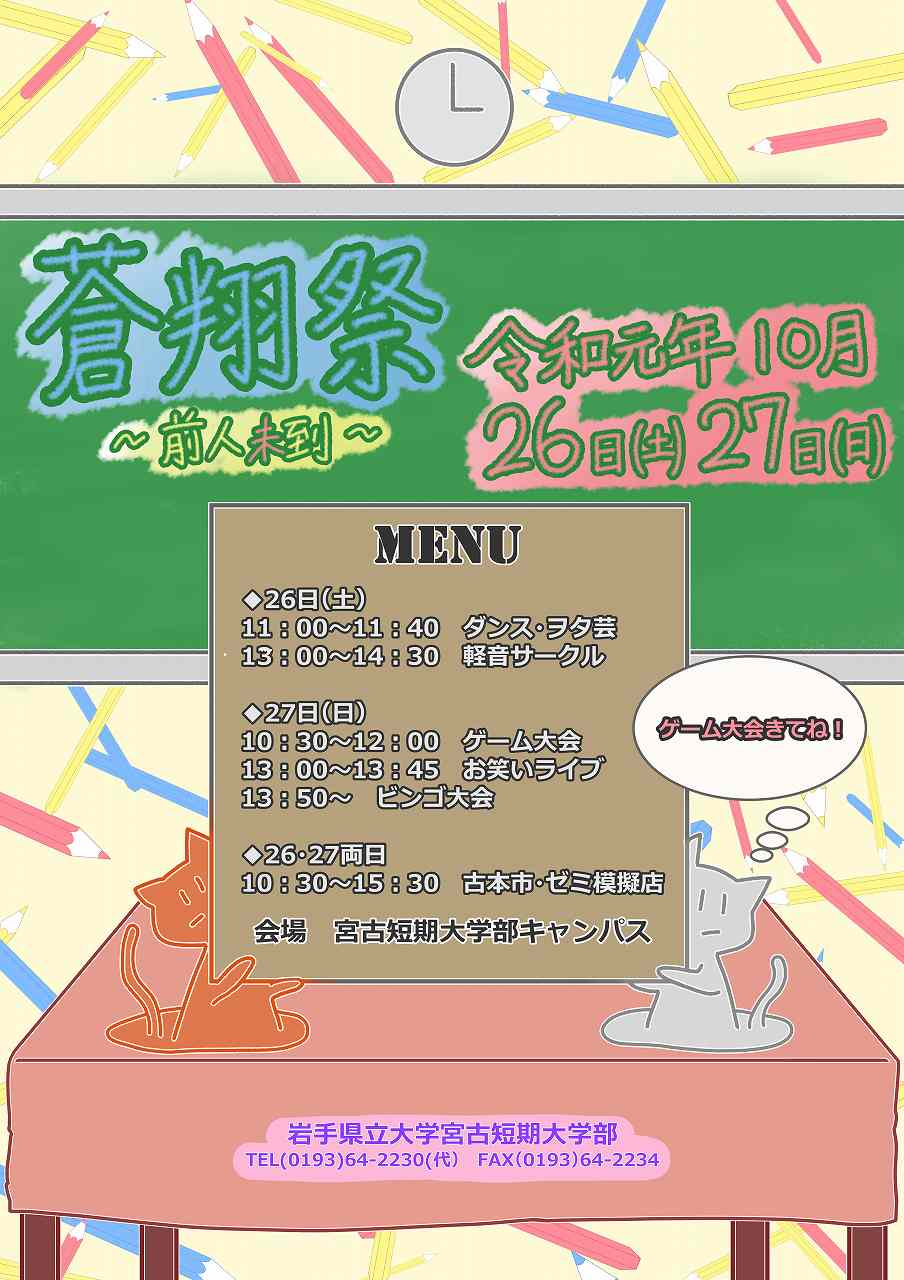 蒼翔祭ポスター2019.jpg